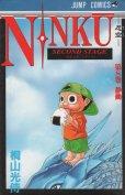 桐山光侍の、漫画、NINKU(忍空)の表紙画像です。