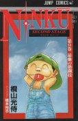 桐山光侍の、漫画、NINKU(忍空)の最終巻です。