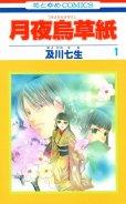 月夜鴉草紙(つきよがらすぞうし)、コミック1巻です。漫画の作者は、及川七生です。