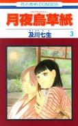 月夜鴉草紙(つきよがらすぞうし)、コミック本3巻です。漫画家は、及川七生です。