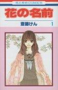 花の名前、コミック1巻です。漫画の作者は、斉藤けんです。