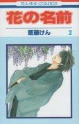 花の名前、単行本2巻です。マンガの作者は、斉藤けんです。