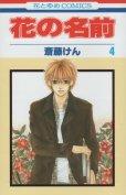 斉藤けんの、漫画、花の名前の表紙画像です。