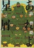 あれよ星屑、漫画本の表紙画像です。漫画家は、山田参助です。