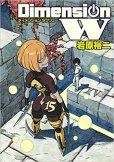 ディメンションW、漫画本の表紙画像です。漫画家は、岩原裕二です。