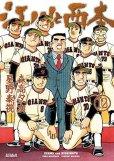 江川と西本、漫画本の表紙画像です。漫画家は、森高夕次です。