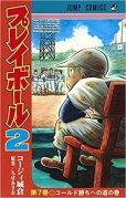 プレイボール2、漫画本の表紙画像です。漫画家は、コージィ城倉です。