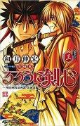 るろうに剣心明治剣客浪漫譚北海道編、漫画本の表紙画像です。漫画家は、和月伸宏です。