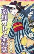 昭和オトメ御伽話、漫画本の表紙画像です。漫画家は、桐丘さなです。