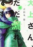 大上さんだだ漏れです、漫画本の表紙画像です。漫画家は、吉田丸悠です。