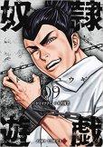 奴隷遊戯、漫画本の表紙画像です。漫画家は、木村隆志です。