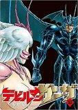 デビルマンサーガ、漫画本の表紙画像です。漫画家は、永井豪です。