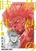 3月のライオン昭和異聞灼熱の時代 西川秀明