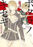 ボクラノキセキ、漫画本の表紙画像です。漫画家は、久米田夏緒です。