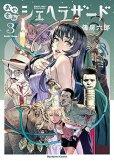 おやすみシェヘラザード、漫画本の表紙画像です。漫画家は、篠房六郎です。