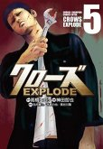 クローズEXPLODE、漫画本の表紙画像です。漫画家は、神田哲也です。