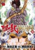 聖闘士星矢EPISODE.Gアサシン、漫画本の表紙画像です。漫画家は、岡田芽武です。