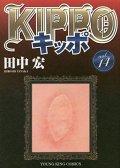 KIPPO 田中宏