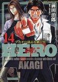 ヒーローアカギの遺志を継ぐ男、漫画本の表紙画像です。漫画家は、前田治郎です。
