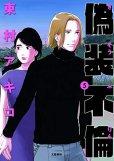 偽装不倫、漫画本の表紙画像です。漫画家は、東村アキコです。