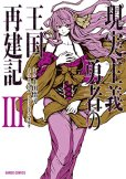 現実主義勇者の王国再建記、漫画本の表紙画像です。漫画家は、上田悟司です。