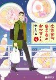 広告会社男子寮のおかずくん、漫画本の表紙画像です。漫画家は、オトクニです。