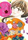大正ロマンチカ、漫画本の表紙画像です。漫画家は、小田原みづえです。