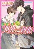 世界一初恋小野寺律の場合、漫画本の表紙画像です。漫画家は、中村春菊です。