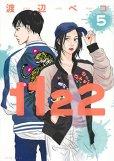 1122、漫画本の表紙画像です。漫画家は、渡辺ペコです。