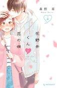 花野井くんと恋の病、漫画本の表紙画像です。漫画家は、森野萌です。