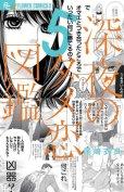 深夜のダメ恋図鑑、漫画本の表紙画像です。漫画家は、尾崎衣良です。