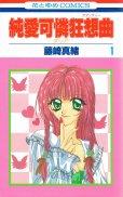 純愛可憐狂想曲-ダリア-、コミック1巻です。漫画の作者は、藤崎真緒です。