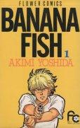 バナナフィッシュ、コミック1巻です。漫画の作者は、吉田秋生です。