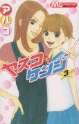 ヤスコとケンジ、コミック本3巻です。漫画家は、アルコです。