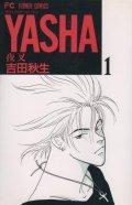YASHA(ヤシャ) 吉田秋生