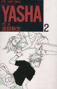 YASHA(ヤシャ)、単行本2巻です。マンガの作者は、吉田秋生です。