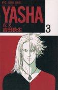 YASHA(ヤシャ)、コミック本3巻です。漫画家は、吉田秋生です。