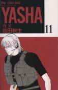 吉田秋生の、漫画、YASHA(ヤシャ)の表紙画像です。