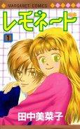 レモネード、コミック1巻です。漫画の作者は、田中美菜子です。