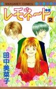 レモネード、単行本2巻です。マンガの作者は、田中美菜子です。