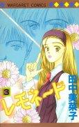 レモネード、コミック本3巻です。漫画家は、田中美菜子です。