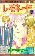 田中美菜子の、漫画、レモネードの表紙画像です。