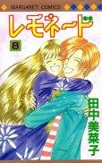 田中美菜子の、漫画、レモネードの最終巻です。