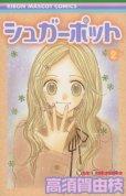 シュガーポット、単行本2巻です。マンガの作者は、高須賀由枝です。