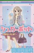 シュガーポット、コミック本3巻です。漫画家は、高須賀由枝です。
