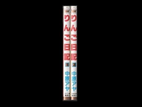 コミックセットの通販は[漫画全巻セット専門店]で!1: りんご日記 中原アヤ