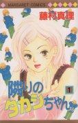 隣のタカシちゃん、コミック1巻です。漫画の作者は、藤村真理です。