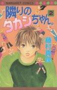 隣のタカシちゃん、単行本2巻です。マンガの作者は、藤村真理です。
