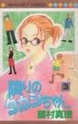隣のタカシちゃん、コミック本3巻です。漫画家は、藤村真理です。
