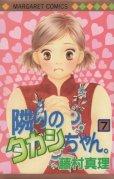 藤村真理の、漫画、隣のタカシちゃんの表紙画像です。